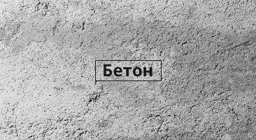 Купить бетон в узде бетон заводы москвы и московской